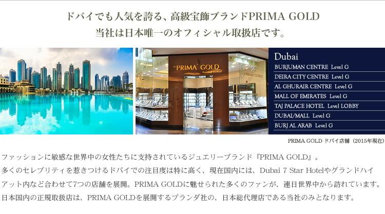 ドバイでも人気を誇る、高級宝飾ブランドPRIMA GOLD - 当社は日本唯一のオフィシャル取扱店(正規代理店)です。