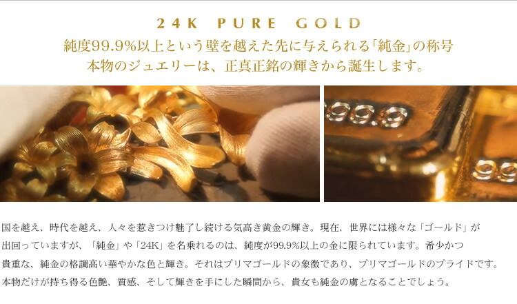 24K PURE GOLD - 純度99.9%以上という壁を越えた先に与えられる、「純金」の称号