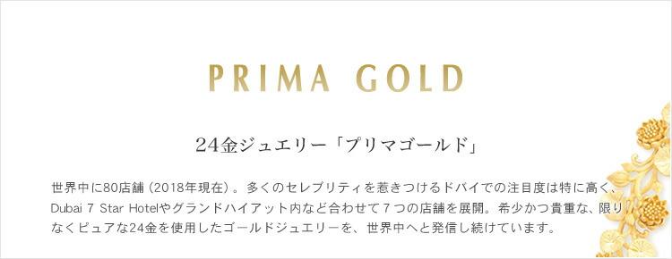 PRIMA GOLD 24金ジュエリー「プリマゴールド」