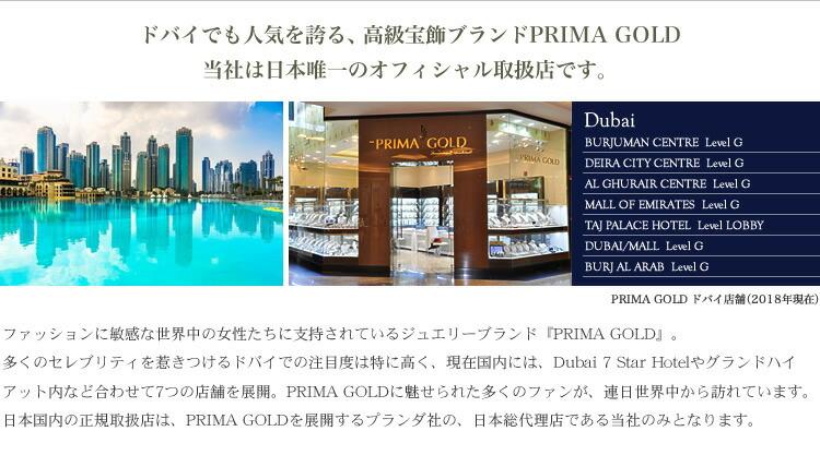 ドバイでも人気を誇る、高級宝飾ブランドPRIMA GOLD - 当社は日本のオフィシャル取扱店(正規代理店)です。