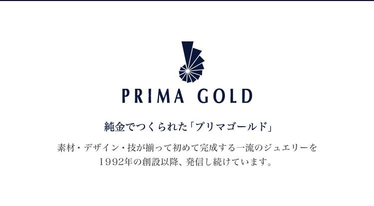 PRIMA GOLD - 純金でつくられた「プリマゴールド」