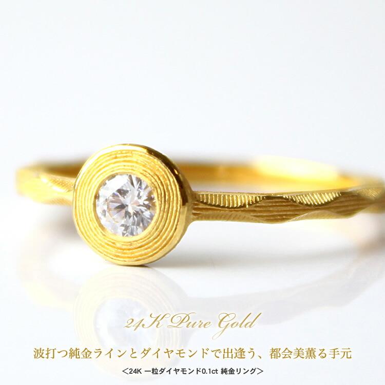 24k Pure Gold - 波打つ純金ラインとダイヤモンドで出逢う、都会美薫る手元 - 24K 一粒ダイヤモンド0.1ct 純金リング