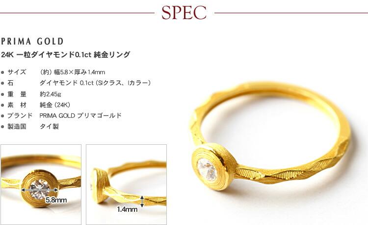 SPEC - 24K 一粒ダイヤモンド0.1ct 純金リング