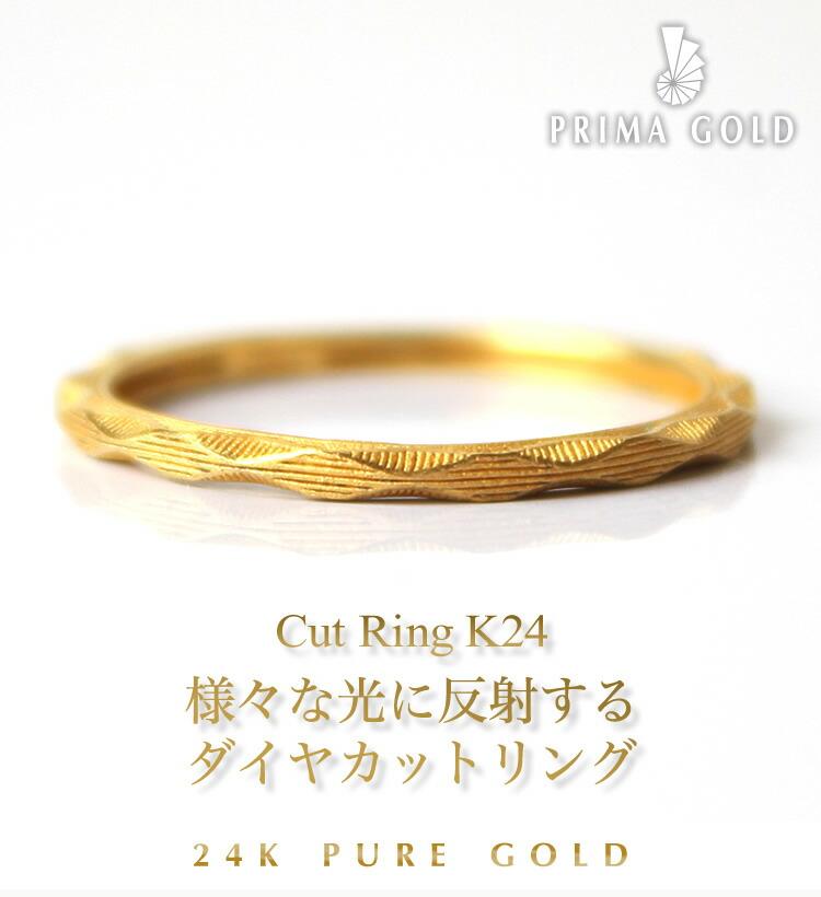プリマゴールド -24K ダイヤモンドカット 様々な光に反射するダイヤカットリング
