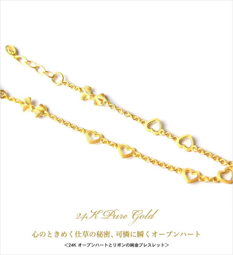 24K オープンハートとリボンの純金ブレスレット/24k Pure Gold/Bracelet - 心のときめく仕草の秘密、可憐に瞬くオープンハート