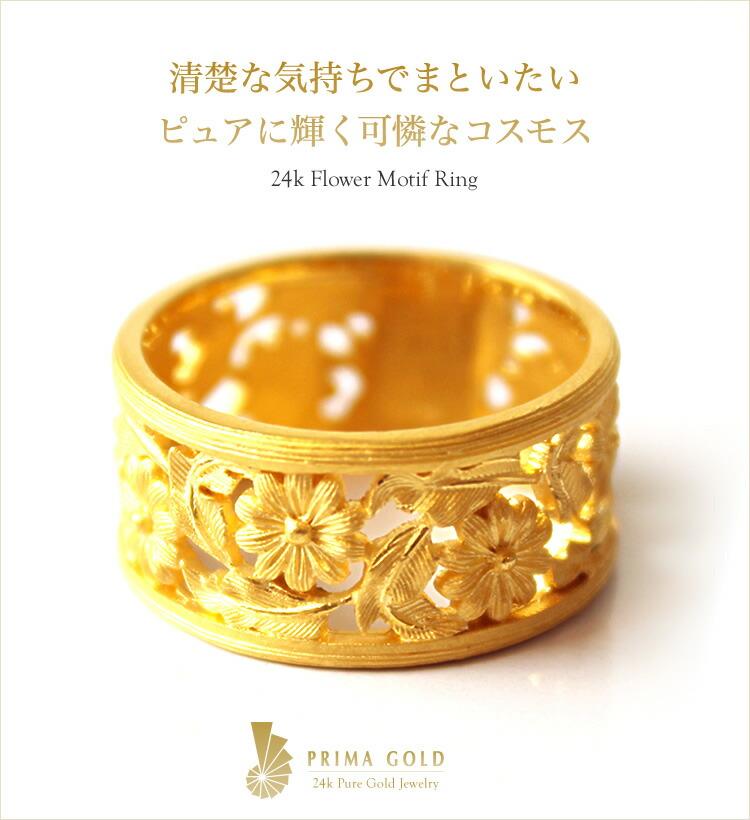 24K 可憐なコスモス 純金リング/24k Pure Gold/Ring - 清楚な気持ちでまといたいピュアに輝く可憐なコスモス