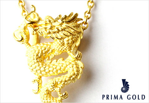 PRIMAGOLD - 24K 純金の輝きで象った天を駆ける龍モチーフ ペンダントトップ