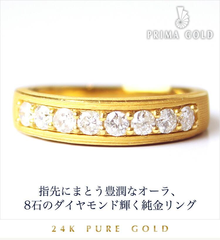 プリマゴールド - 24K 純金リング(8石のダイヤモンド 0.5ct)/24k Pure Gold/Diamond Ring - 8石のダイヤモンド輝く純金リング