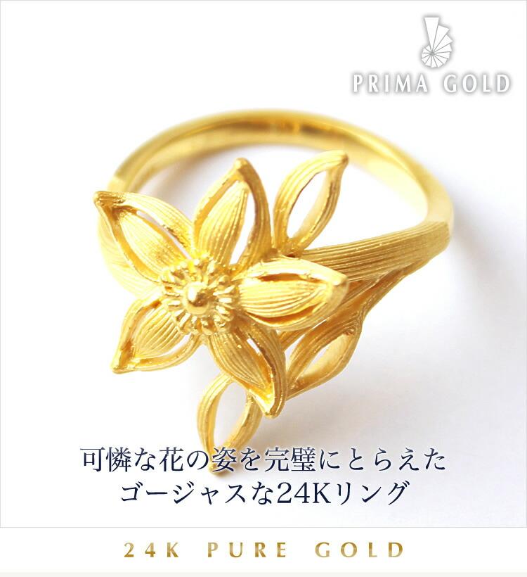 プリマゴールド - 24K 純金リング(可憐な花 ザ・ミス)/24k Pure Gold/Ring - 可憐な花の姿を完璧にとらえたゴージャスな24Kリング