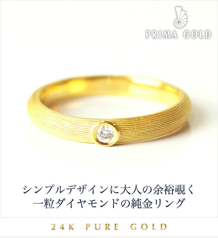 プリマゴールド - 24K 純金リング(一粒ダイヤモンド)/24k Pure Gold/Diamond Ring - シンプルデザインに大人の余裕覗く一粒ダイヤモンドの純金リング