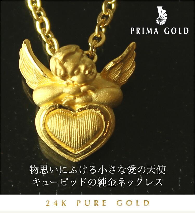 プリマゴールド - 24K 純金ペンダント(キューピッドインラブ)/24k Pure Gold/Pendant - 物思いにふける愛のメッセンジャー キューピッドがモチーフ