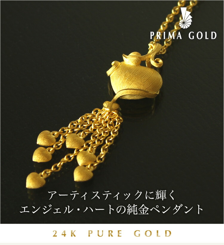 プリマゴールド - 24K 純金ペンダント(エンジェル・ハート)/24k Pure Gold/Pendant - アーティスティックに輝くエンジェル・ハートの純金ペンダント