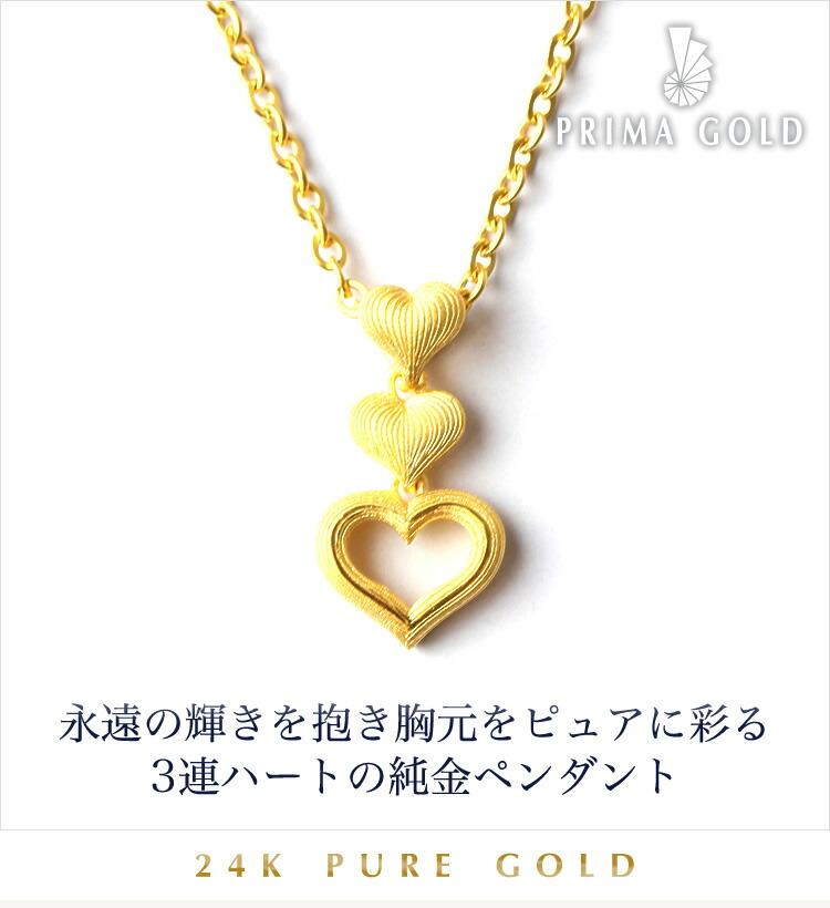 24K 純金ペンダント(甘美な3連ハート)/24k Pure Gold/Pendant - 永遠の輝きを抱き胸元をピュアに彩る3連ハートの純金ペンダント