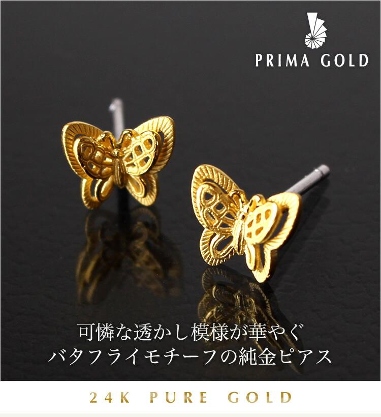 24K 純金ピアス(バタフライモチーフ)/24k Pure Gold/Pierce - 可憐な透かし模様が華やぐバタフライモチーフの純金ピアス