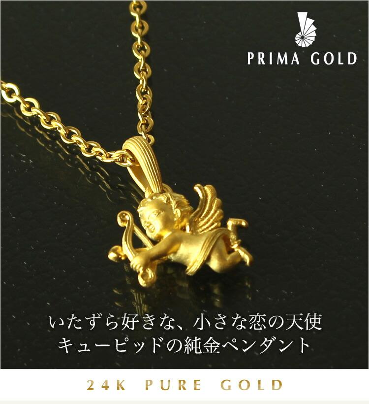 24K 純金ペンダント(小さな恋の天使)/24k Pure Gold/Pendant - いたずら好きな、小さな恋の天使キューピッドの純金ペンダント