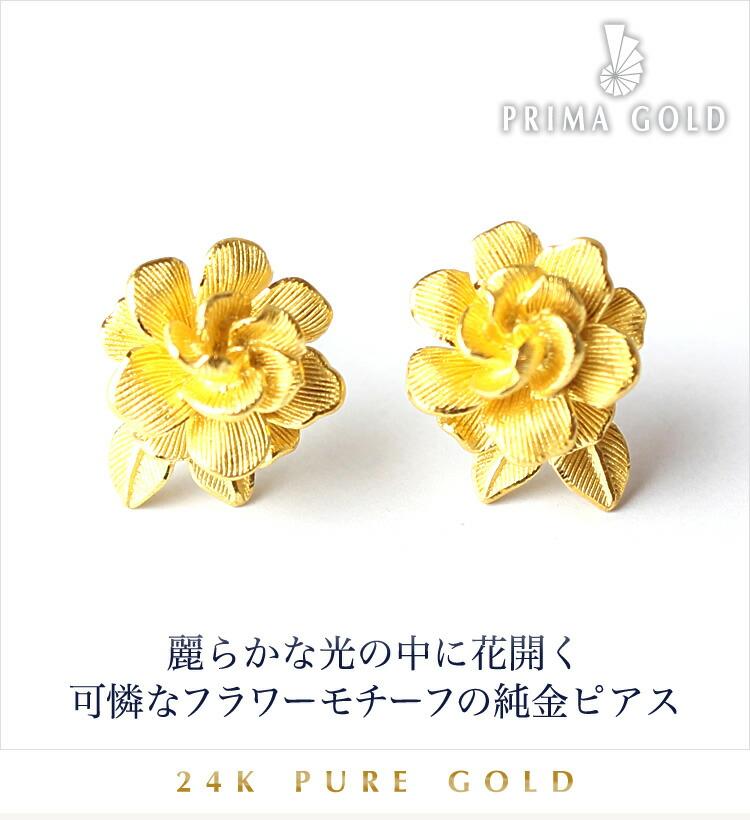 24K 純金ピアス(可憐なフラワーモチーフ)/24k Pure Gold/Pierce - 麗らかな光の中に花開く可憐なフラワーモチーフの純金ピアス