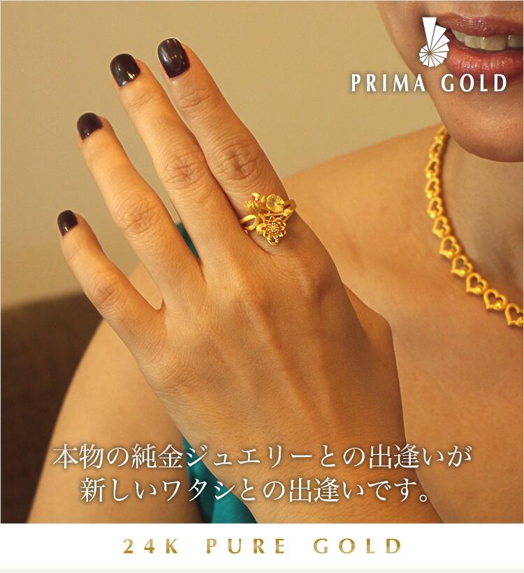 プリマゴールド - 24K 純金リング 本物の純金ジュエリーとの出逢いが、新しいワタシとの出逢いです。