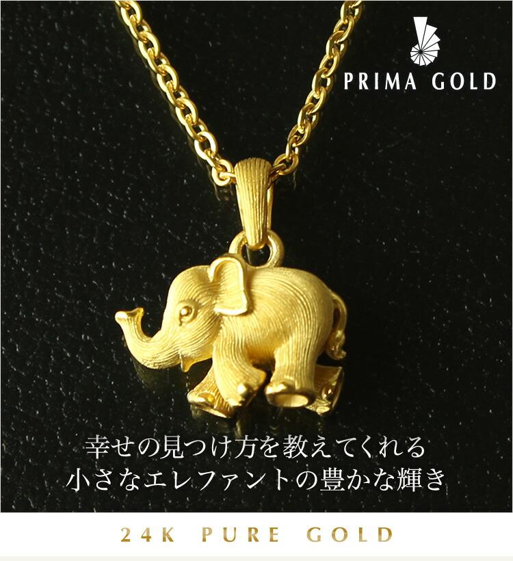 PRIMAGOLD - 24K 純金ペンダント 幸せの見つけ方を教えてくれる、小さなエレファントの豊かな輝き