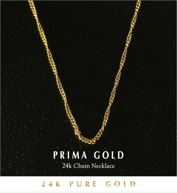 プリマゴールド - 24K 純金チェーンネックレス(スクリュータイプ)