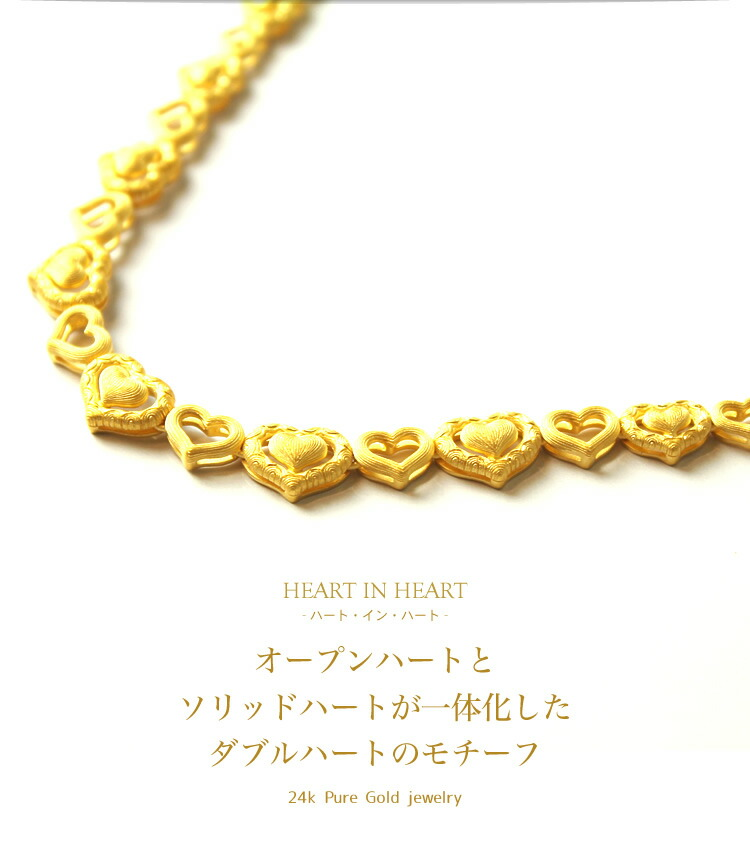 プリマゴールド - オープンハートとソリッドハートが一体化したダブルハートのモチーフ - 24K 純金ネックレス - HEART IN HEART(ハート・イン・ハート)
