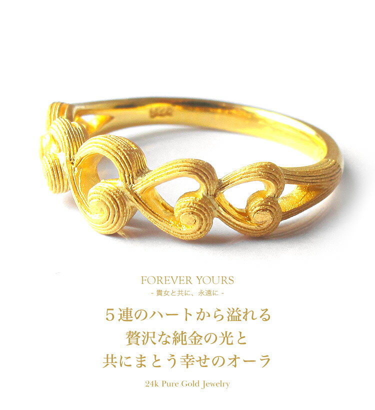 5連のハートから溢れる贅沢な純金の光と共にまとう、幸せのオーラ
