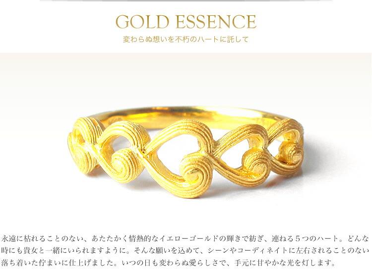GOLD ESSENCE - 変わらぬ想いを不朽のハートに託して