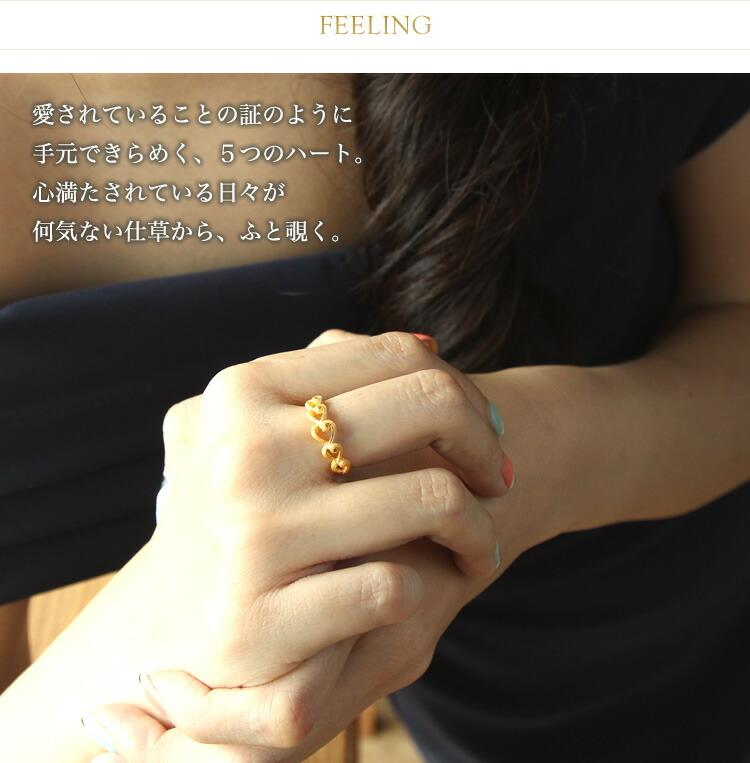FEELING - 愛されていることの証のように手元できらめく、5つのハート。