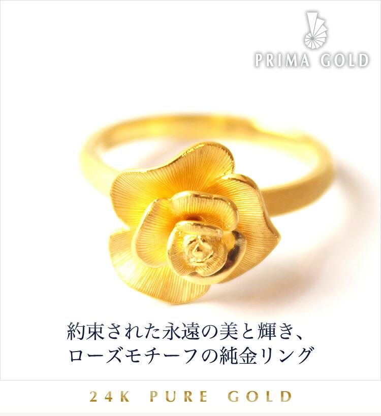プリマゴールド -  24K 純金リング(レディー・ローズ)/約束された永遠の美と輝き、ローズモチーフの純金リング