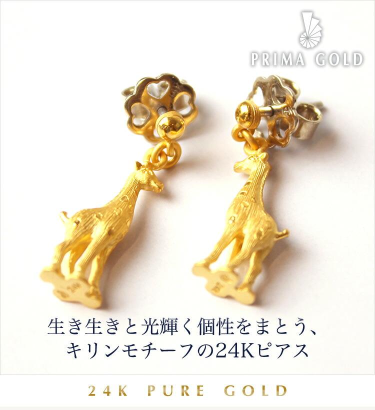 プリマゴールド - 24K 純金ピアス(キリン)/24k Pure Gold/Pierce - 生き生きと光輝く個性をまとう、キリンモチーフの24Kピアス