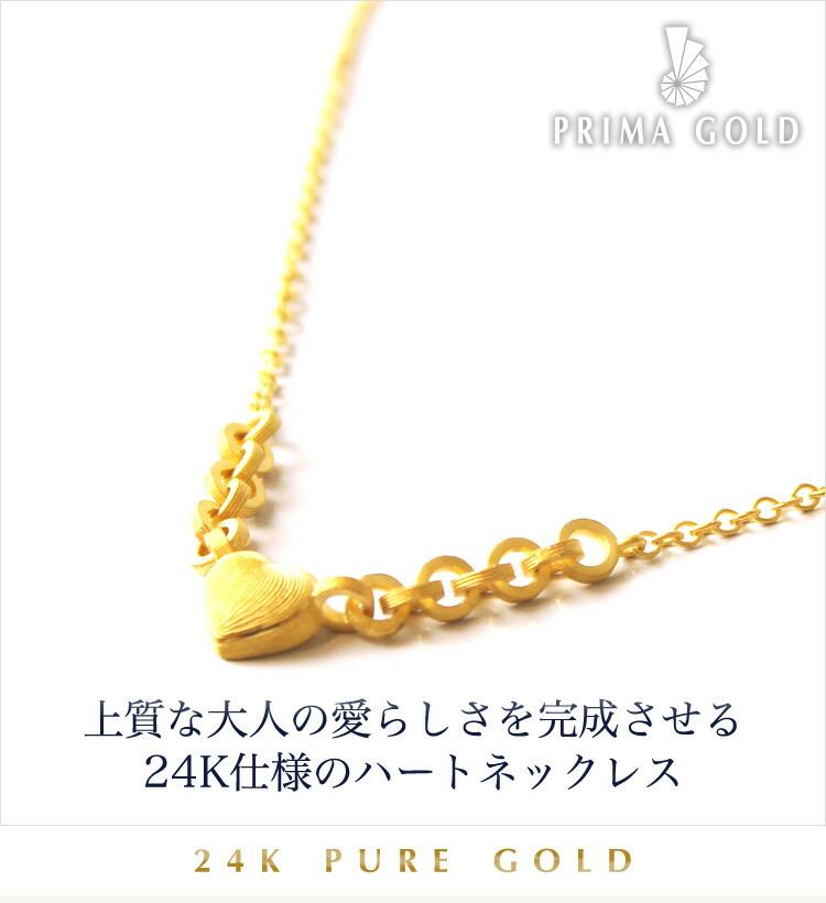 プリマゴールド -  24K 純金ネックレス(ハートモチーフ)/24k Pure Gold/Necklace - 上質な大人の愛らしさを完成させる24K仕様のハートネックレス