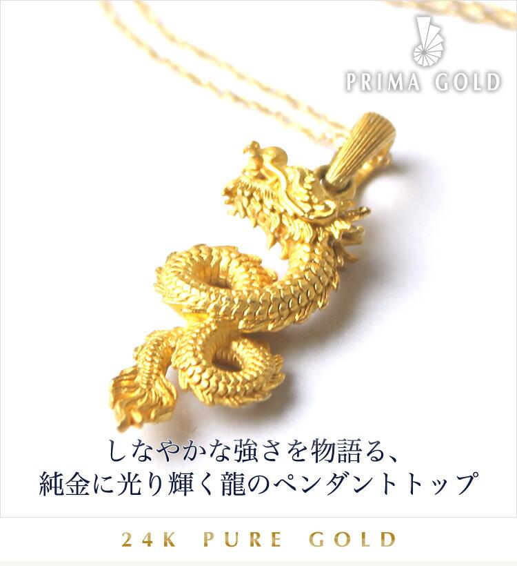 プリマゴールド - 24K 純金ペンダント 龍(ドラゴン)/24k Pure Gold Pendant - しなやかな強さを物語る、純金に光り輝く龍のペンダントトップ