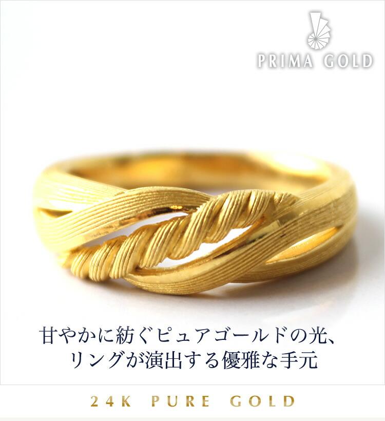 プリマゴールド - 24K 純金リング(ヘアライン加工)/24k Pure Gold Pendant - 甘やかに紡ぐピュアゴールドの光、リングが演出する優雅な手元