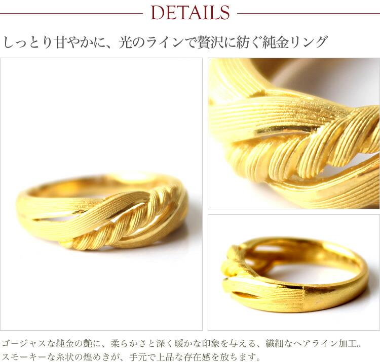 しっとり甘やかに、光のラインで贅沢に紡ぐ純金リング
