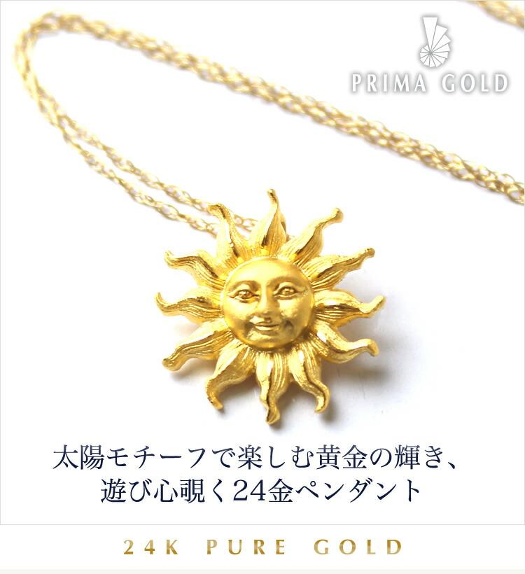プリマゴールド - 24K 純金ペンダント 太陽のモチーフ(ザ・サン)/24k Pure Gold Pendant - 太陽モチーフで楽しむ黄金の輝き、遊び心覗く24金ペンダント