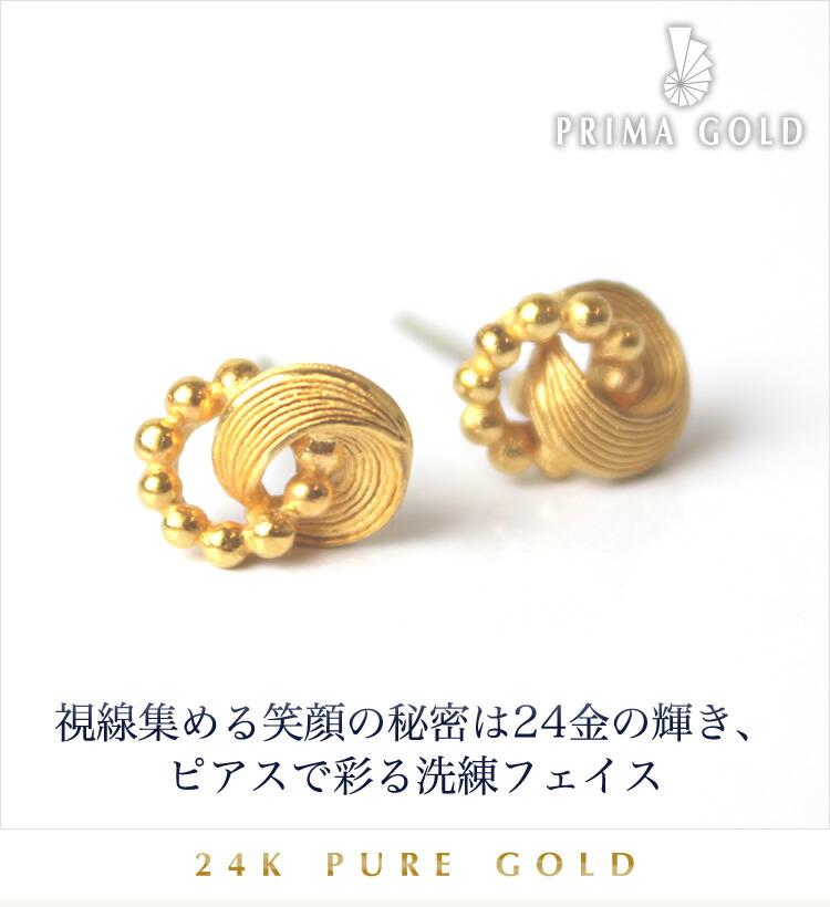 プリマゴールド - 24K 純金ピアス(ヘアライン)/24k Pure Gold/Diamond Pierce - 視線集める笑顔の秘密は24金の輝き、ピアスで彩る洗練フェイス