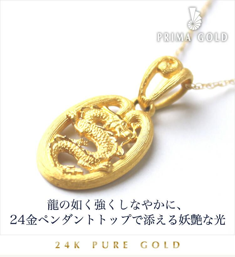 プリマゴールド - 24K 純金ペンダント 龍(ドラゴン)/24k Pure Gold Pendant - 龍の如く強くしなやかに、24金ペンダントトップで添える妖艶な光