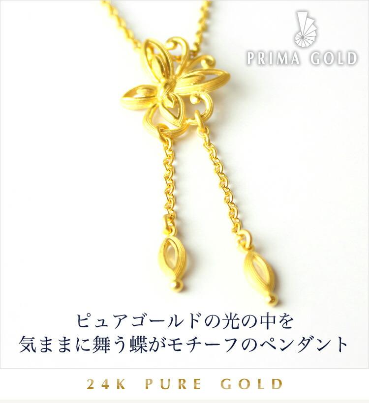 プリマゴールド -24K 純金ペンダント(光に舞う蝶)/24k Pure Gold Pendant -