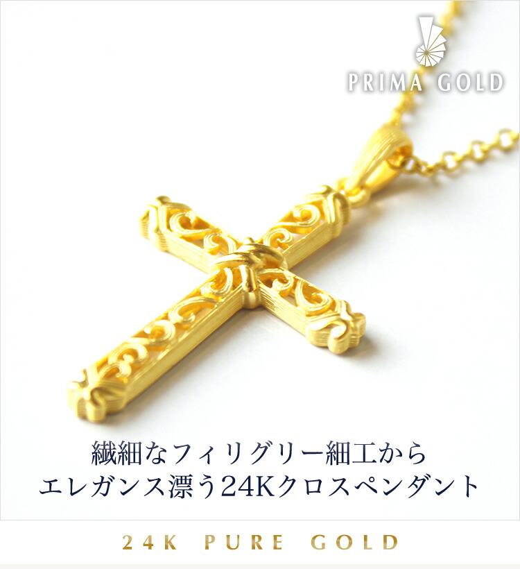プリマゴールド -24K 純金ペンダント(アラベスク調のクロス)/24k Pure Gold Pendant - 個性と存在感を上品に発揮するユニークフェイスの24Kペンダント
