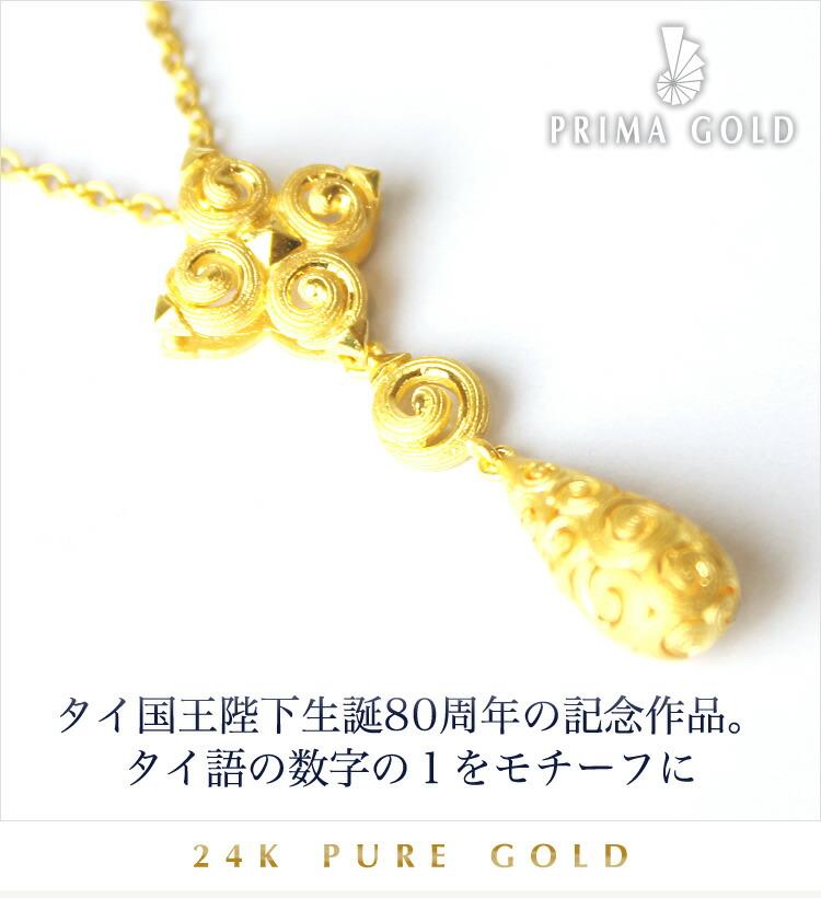 プリマゴールド -24K 純金ペンダント(タイ国王陛下生誕80周年)/24k Pure Gold Pendant - 個性と存在感を上品に発揮するユニークフェイスの24Kペンダント