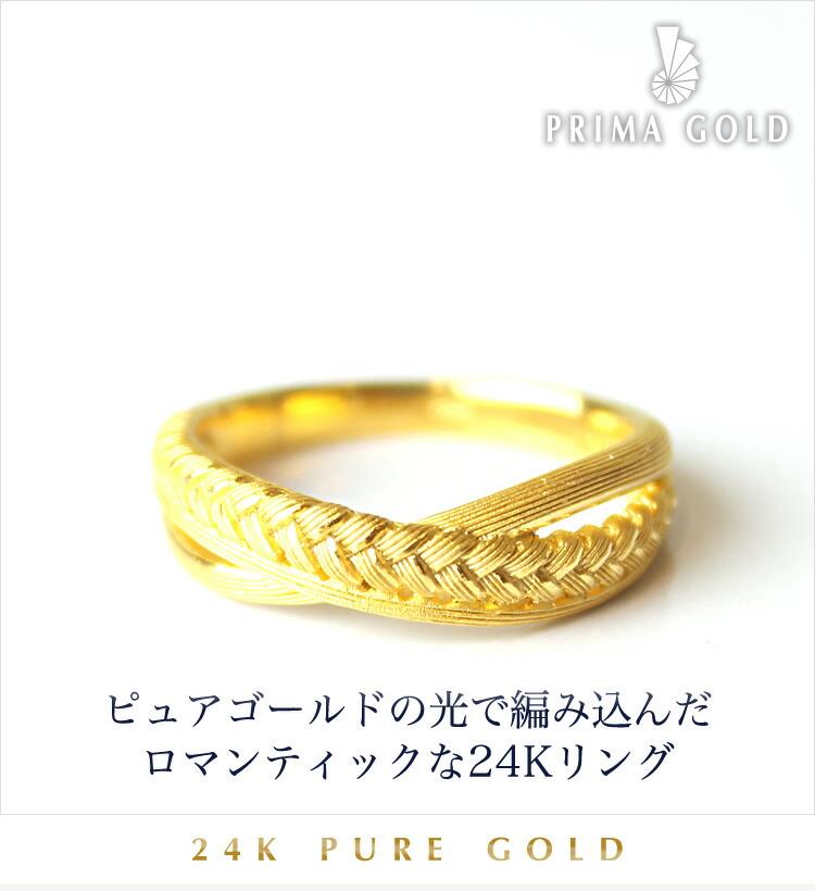 プリマゴールド -24K 純金リング(ヘアライン加工)/24k Pure Gold Necklace - ピュアゴールドの光で編み込んだロマンティックな24Kリング