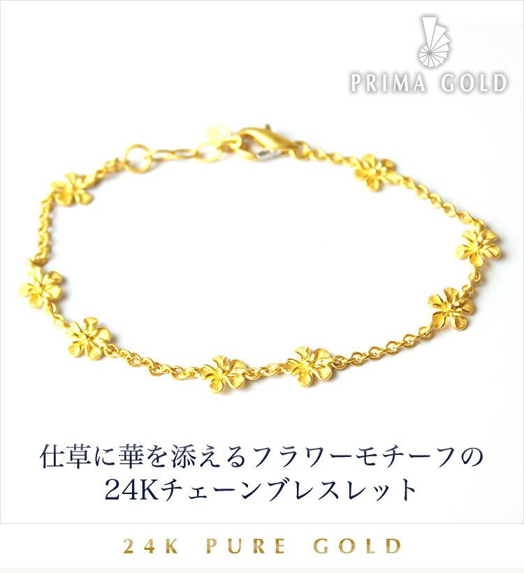 プリマゴールド -24K 純金リング(ヘアライン加工)/24k Pure Gold Necklace - 仕草に華を添えるフラワーモチーフの24Kチェーンブレスレット