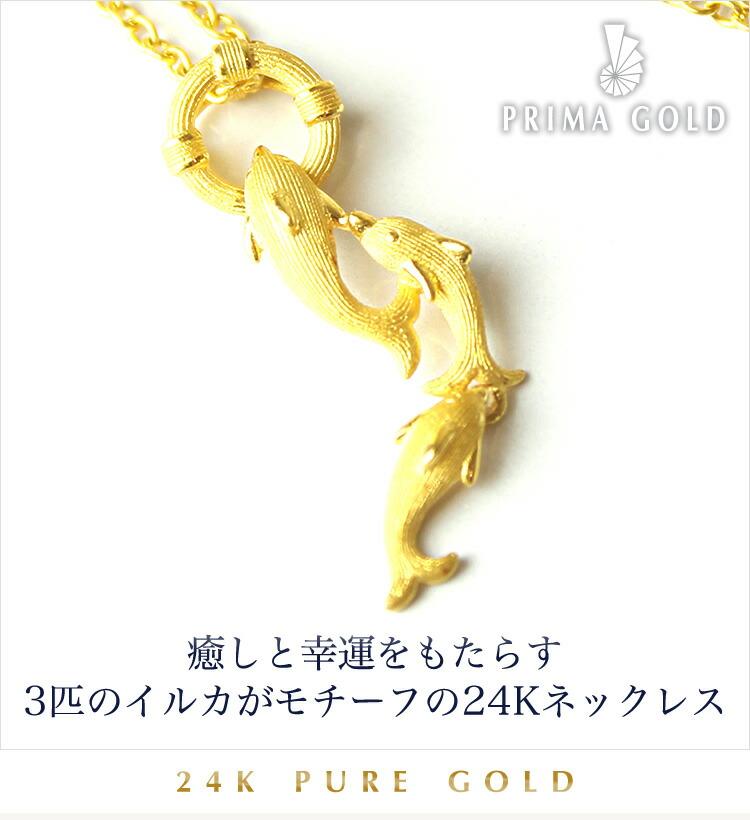 プリマゴールド -24K 純金ネックレス(イルカ)/24k Pure Gold Necklace - 癒しと幸運をもたらす3匹のイルカがモチーフの24Kネックレス