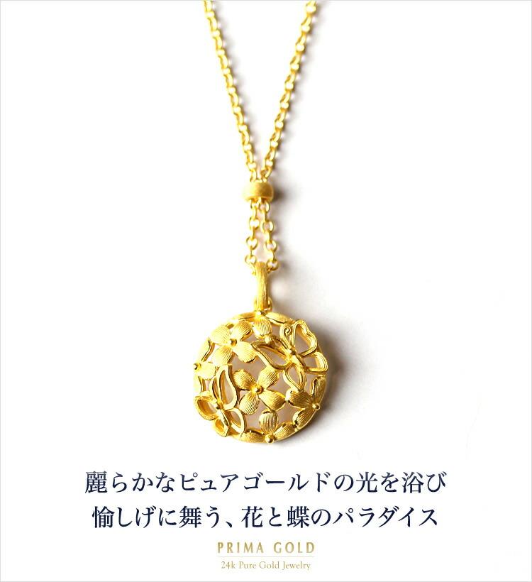 PRIMAGOLD(プリマゴールド) - 24金 純金ジュエリー