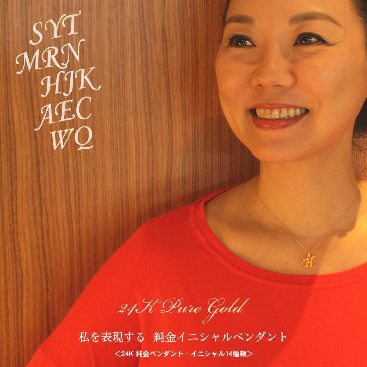 24k Pure Gold - 私を表現する 純金イニシャルペンダント - 24K 純金ペンダント - イニシャル14種類