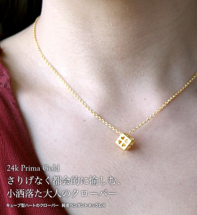24k Prima Gold - 24金ジュエリー プリマゴールド