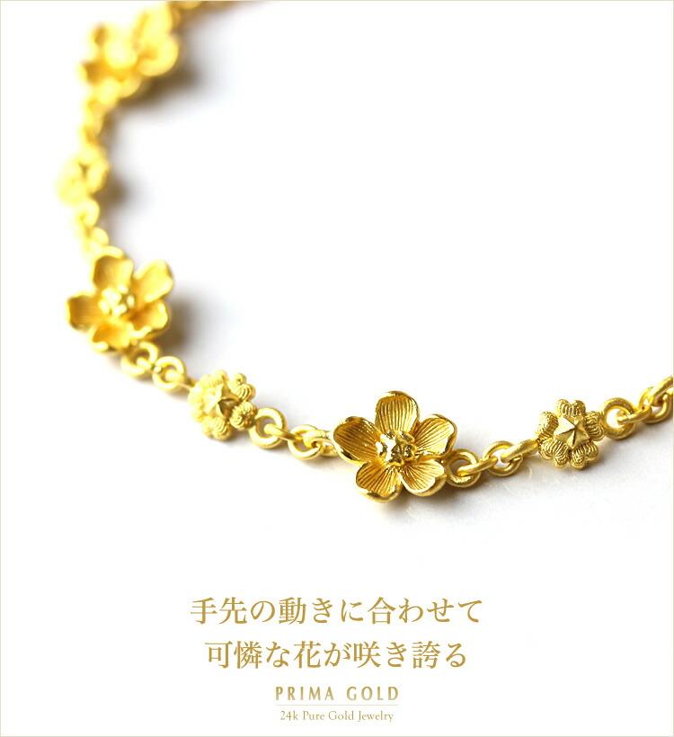 24K 純金ブレスレット - 手先の動きに合わせて可憐な花が咲き誇る