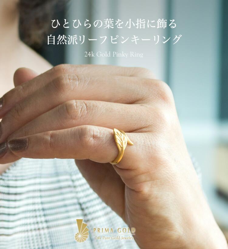 PRIMAGOLD(プリマゴールド)- 24K 自然派リーフ 純金ピンキーリング(1〜5号)/24k Pure Gold/Pinke Ring