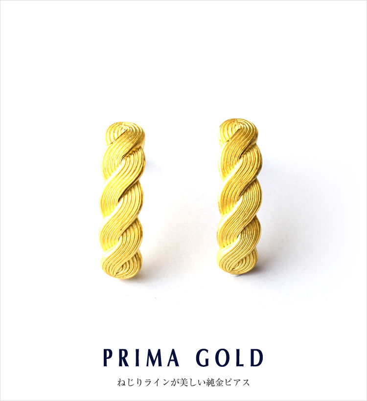 24金ジュエリー PRIMAGOLD 純金プリマゴールド