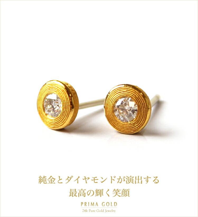 24k Pure Gold - 純金とダイヤモンドの輝きが演出する、最高の笑顔 - 24K ダイヤモンド0.2ct 純金ピアス