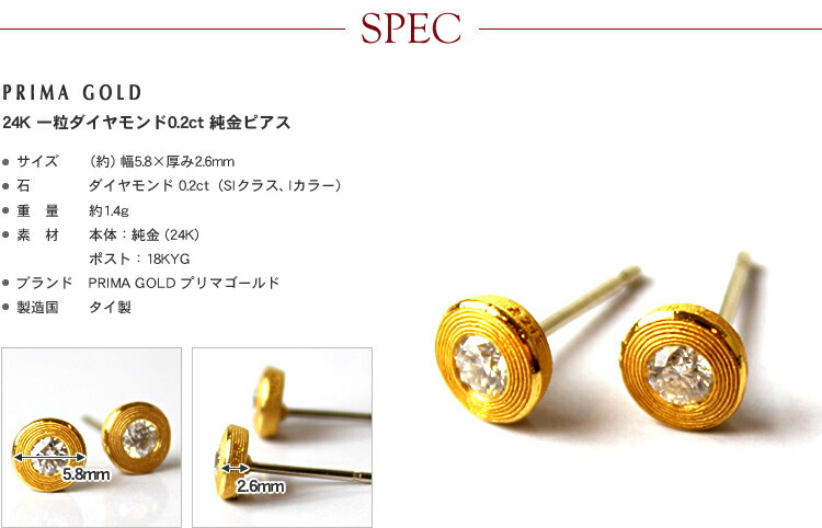 SPEC - 24K 一粒ダイヤモンド0.2ct 純金ピアス